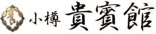 にしん御殿 小樽貴賓館 (旧青山別邸・国 登録有形文化財)